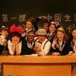 东北快乐学校 Dongbei Happy School Pilot Episode