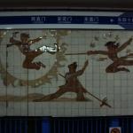 东四十条 Dongsishitiao Station