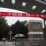 同一个校园同一个志愿 Beijing Olympic Slogan Ripoff