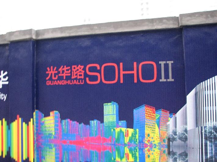 Beijing SOHO