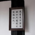 文殊院 Wenshu Temple