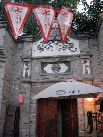 锦里路 Jinli Street