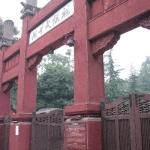 武侯祠 Marquis Wu Shrine