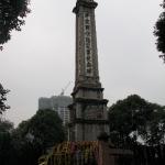 市内公园 City Park