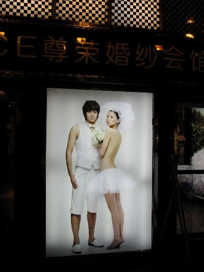广告 Street Ad